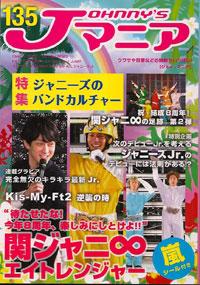 10年以上続いたジャニーズ専門誌「Jマニア」が休刊! 次のデビューを大胆予測