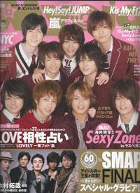 SMAPが「Myojo」を卒業! 17年続いた木村拓哉の連載も最終回