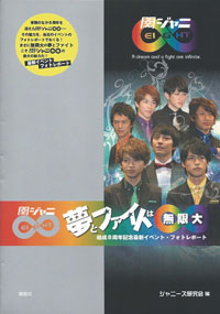 デビュー8周年記念フォトブック『関ジャニ∞ 夢とファイトは∞』発売