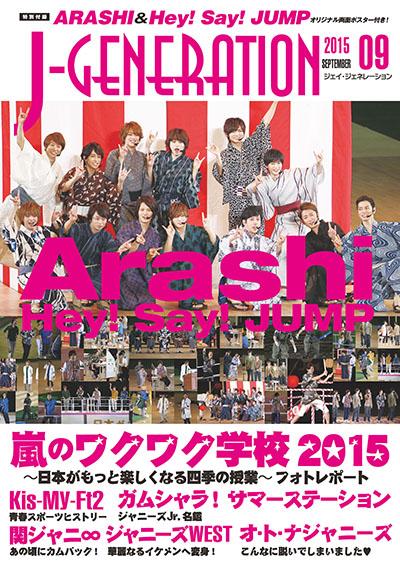 J-GENERATION_201509_表紙