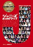 おっかけマップ2013カバー