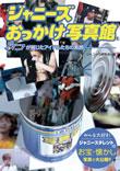 20110102_j_okkake