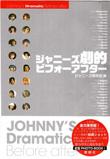 20110102_jgekiteki