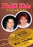 20110102_kinki