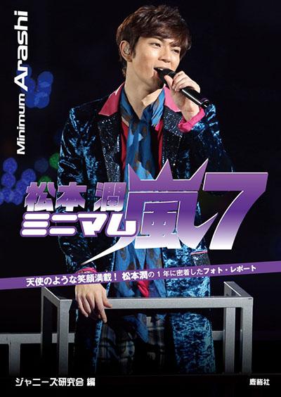 ミニマム松本7