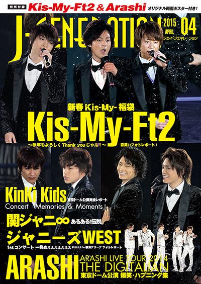 J-GENERATION_201504_表紙