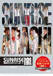 arashi-sunrise1