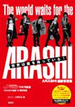 arashi-world