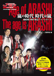 arashi_no_jidai