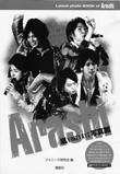 arashi_toretate