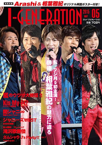 J-GENERATION_201505_表紙