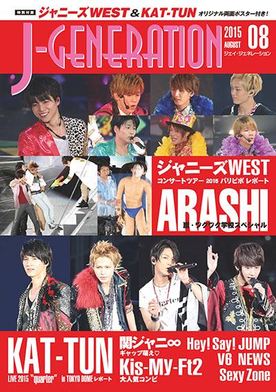 J-GENERATION_201508_表紙