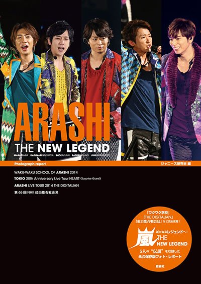 嵐NEWLEGEND