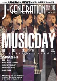 V6・嵐・関ジャニ∞・JUMPら、グループの垣根を越えたわちゃわちゃが見られる「J-GENE」10月号