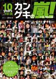 kangeki_arashi