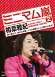 minimum2_aiba