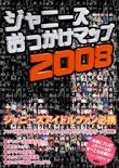 okkake2008