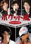 pocket_arashi