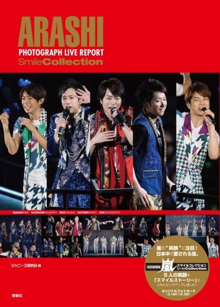 arashi_smile