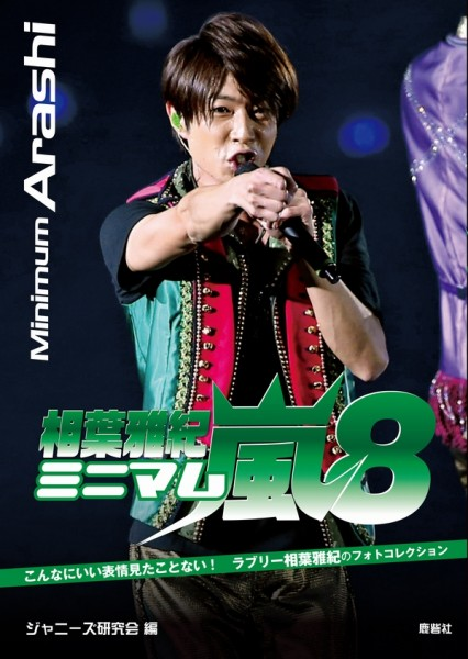 mini_arashi_aiba8