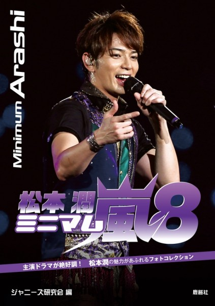 mini_arashi_matsu8
