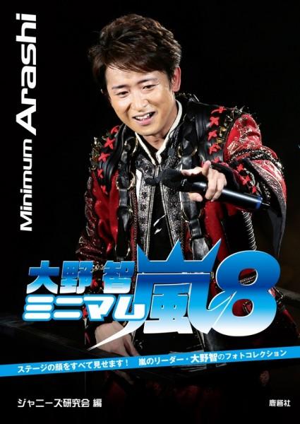 mini_arashi_oono8