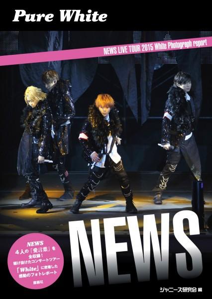 news_pure