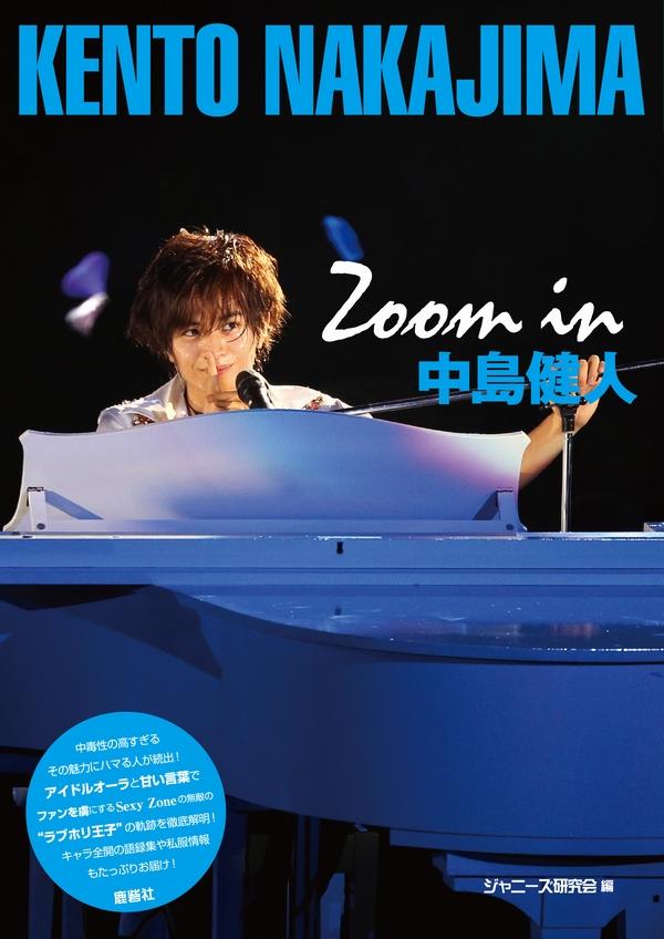 zoom in 中島健人 ジャニ研
