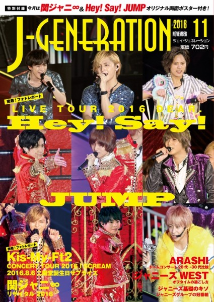 j-gene201611