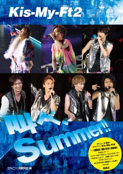 kismy_summer