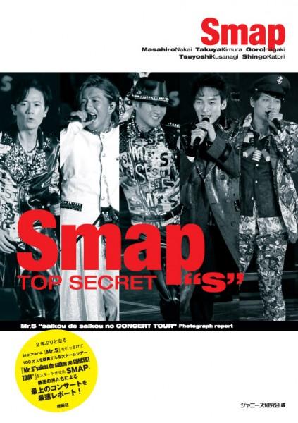 smap_top_s