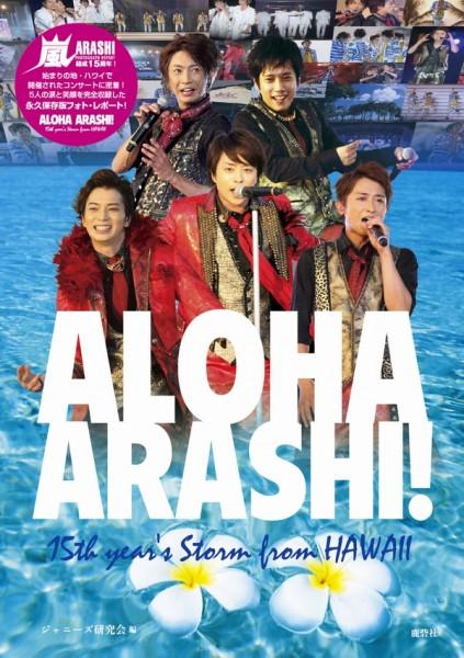 aloha_arashi