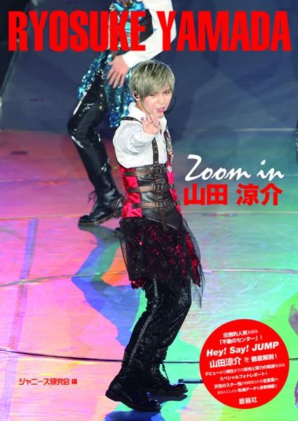 jump山田2016_表1-4OL
