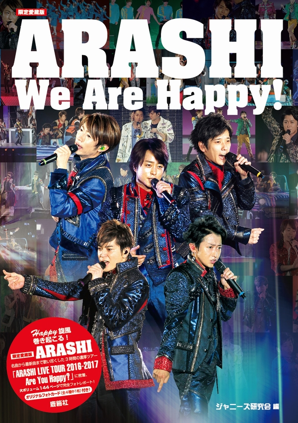 arashi_wearehappy_dx