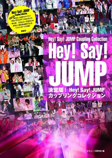 Hey!Say!カップリング_表1-4OL