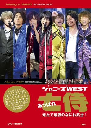 west_表1-4