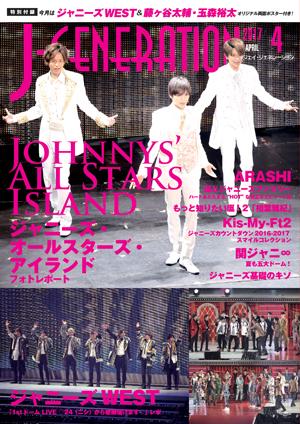 J-GENE」4月号は「嵐とジャニー...
