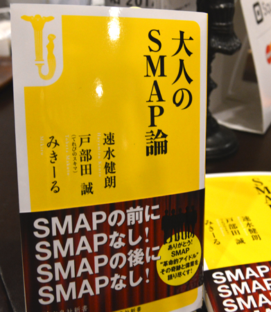 SMAPは解散しても絶対に消されない! 速水健朗×戸部田 誠×みきーる「大人のSMAP論」トークイベントレポ