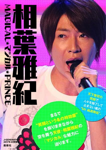 aiba_magical