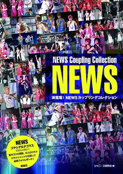 NEWSカップリング_表1-4OL