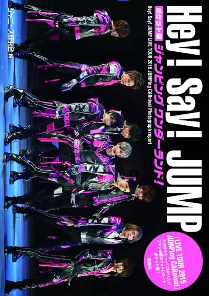 ポケJUMP2015_表1-4