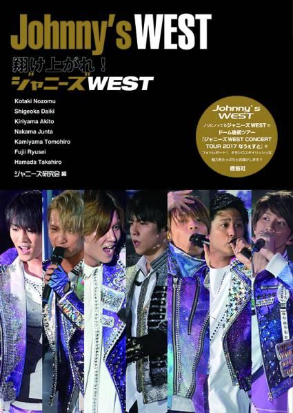 west_2017夏表1-4OL