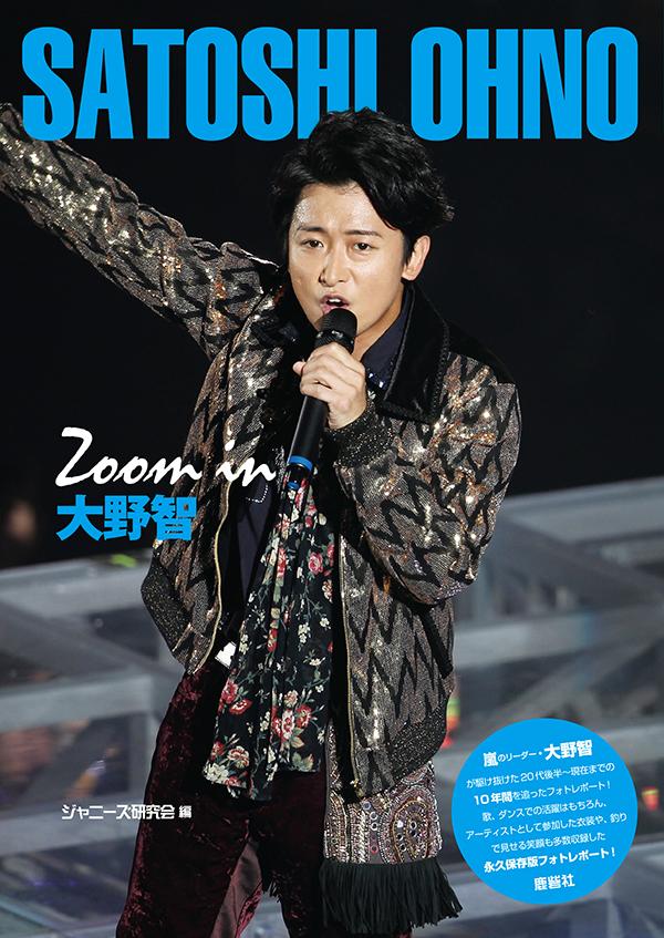 zoom大野_表1-4 2OL