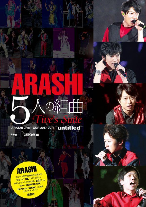 arashi5-fukyu