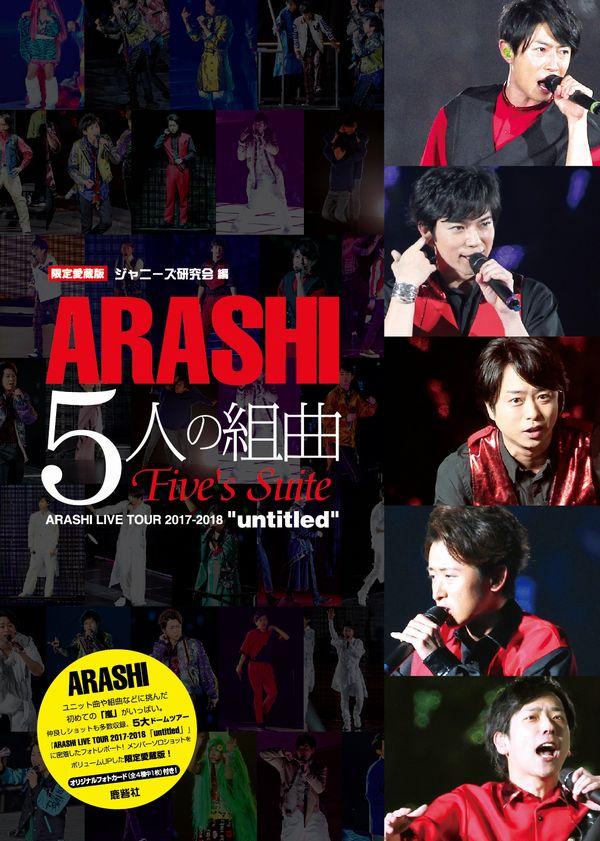arashi5-gentei