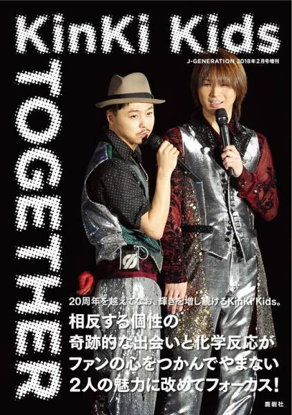 kinki_together