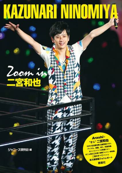 zoomin_ninomiya