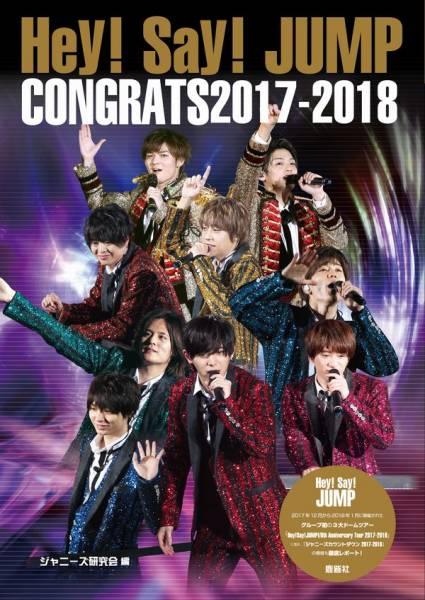 jump_congrats-f