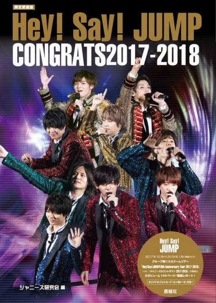 jump_congrats-g