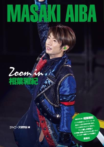 zoomin_aiba